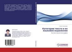 Обложка Категории текста и их языковое выражение