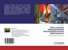 Capa do livro de Риск-анализ оборудования металлургических производств