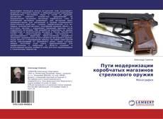 Пути модернизации коробчатых магазинов стрелкового оружия的封面