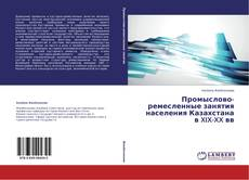 Borítókép a  Промыслово-ремесленные занятия населения Казахстана в XIX-XX вв - hoz
