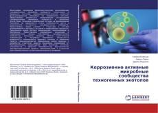 Bookcover of Коррозионно активные микробные сообщества техногенных экотопов