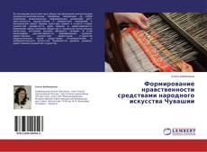 Capa do livro de Формирование нравственности средствами народного искусства Чувашии