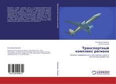 Buchcover von Транспортный комплекс региона
