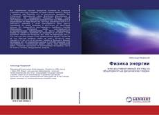 Bookcover of Физика энергии