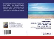 Bookcover of Системно-дескрипторный анализ нагруженности научного факта