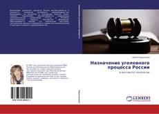 Bookcover of Назначение уголовного процесса России