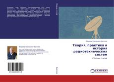 Bookcover of Теория, практика и история радиотехнических систем