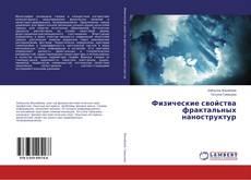 Физические свойства фрактальных наноструктур kitap kapağı