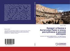 Bookcover of Кредит и банки в Античном Риме в эпоху республики и ранней империи