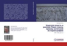 Bookcover of Царская власть в раннем Риме сквозь призму античной историографии