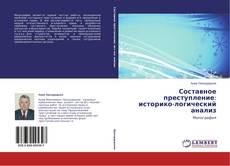 Buchcover von Составное преступление: историко-логический анализ