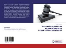 Portada del libro de Уголовно-правовая характеристика психического насилия