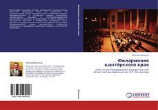 Обложка Филармония шахтёрского края