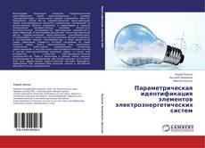 Borítókép a  Параметрическая идентификация элементов электроэнергетических систем - hoz