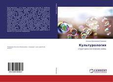 Bookcover of Культурология