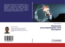 Bookcover of Правовое регулирование сети Интернет