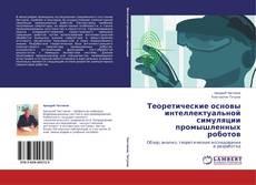 Portada del libro de Теоретические основы интеллектуальной симуляции промышленных роботов