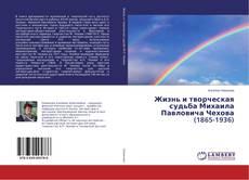 Copertina di Жизнь и творческая судьба Михаила Павловича Чехова (1865-1936)