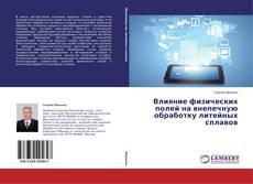 Bookcover of Влияние физических полей на внепечную обработку литейных сплавов