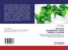 Capa do livro de Острый лимфобластный лейкоз у детей