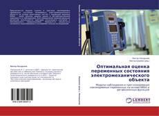 Capa do livro de Оптимальная оценка переменных состояния электромеханического объекта