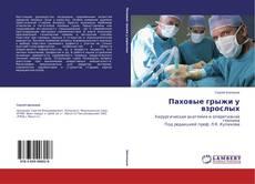 Bookcover of Паховые грыжи у взрослых