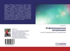 Bookcover of Информационная депривация