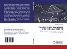 Bookcover of Нелинейные процессы и вечное движение