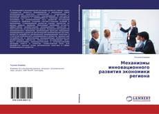 Buchcover von Механизмы инновационного развития экономики региона