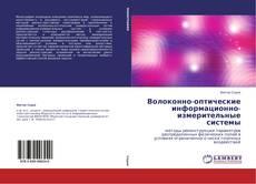Buchcover von Волоконно-оптические информационно-измерительные системы