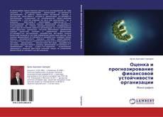 Bookcover of Оценка и прогнозирование финансовой устойчивости организации