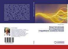 Bookcover of Акустические исследования струйного измельчения