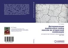Bookcover of Детерминация оценочного знака лексем во вторичной номинации