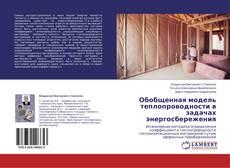 Capa do livro de Обобщенная модель теплопроводности в задачах энергосбережения