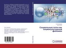 Bookcover of Социальные сети как социокультурный феномен