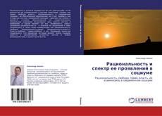 Capa do livro de Рациональность и спектр ее проявлений в социуме