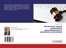 Bookcover of Патентное право доминанта инновационного развития экономики