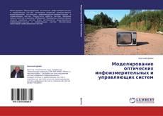 Bookcover of Моделирование оптических инфоизмерительных и управляющих систем