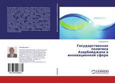 Государственная политика Азербайджана в инновационной сфере的封面