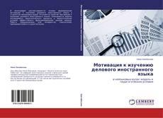 Обложка Мотивация к изучению делового иностранного языка