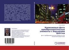 Buchcover von Кремниевые фото преобразовательные элементы с барьерами Шоттки