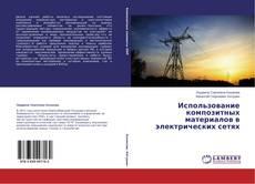 Capa do livro de Использование композитных материалов в электрических сетях