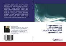 Bookcover of Экономическое обоснование исторического развития процесса производства