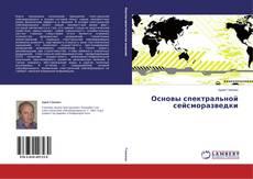 Основы спектральной сейсморазведки kitap kapağı
