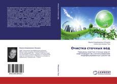 Bookcover of Очистка сточных вод