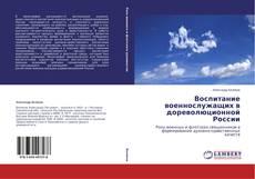 Bookcover of Воспитание военнослужащих в дореволюционной России