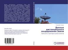 Bookcover of Данные дистанционного зондирования Земли