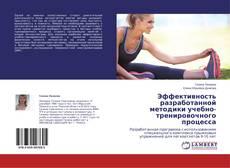 Bookcover of Эффективность разработанной методики учебно-тренировочного процесса