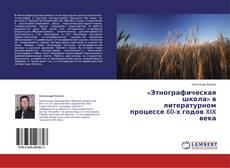 Bookcover of «Этнографическая школа» в литературном процессе 60-х годов XIX века