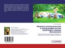 Portada del libro de Медико-экологические и демографические проблемы города Волжского